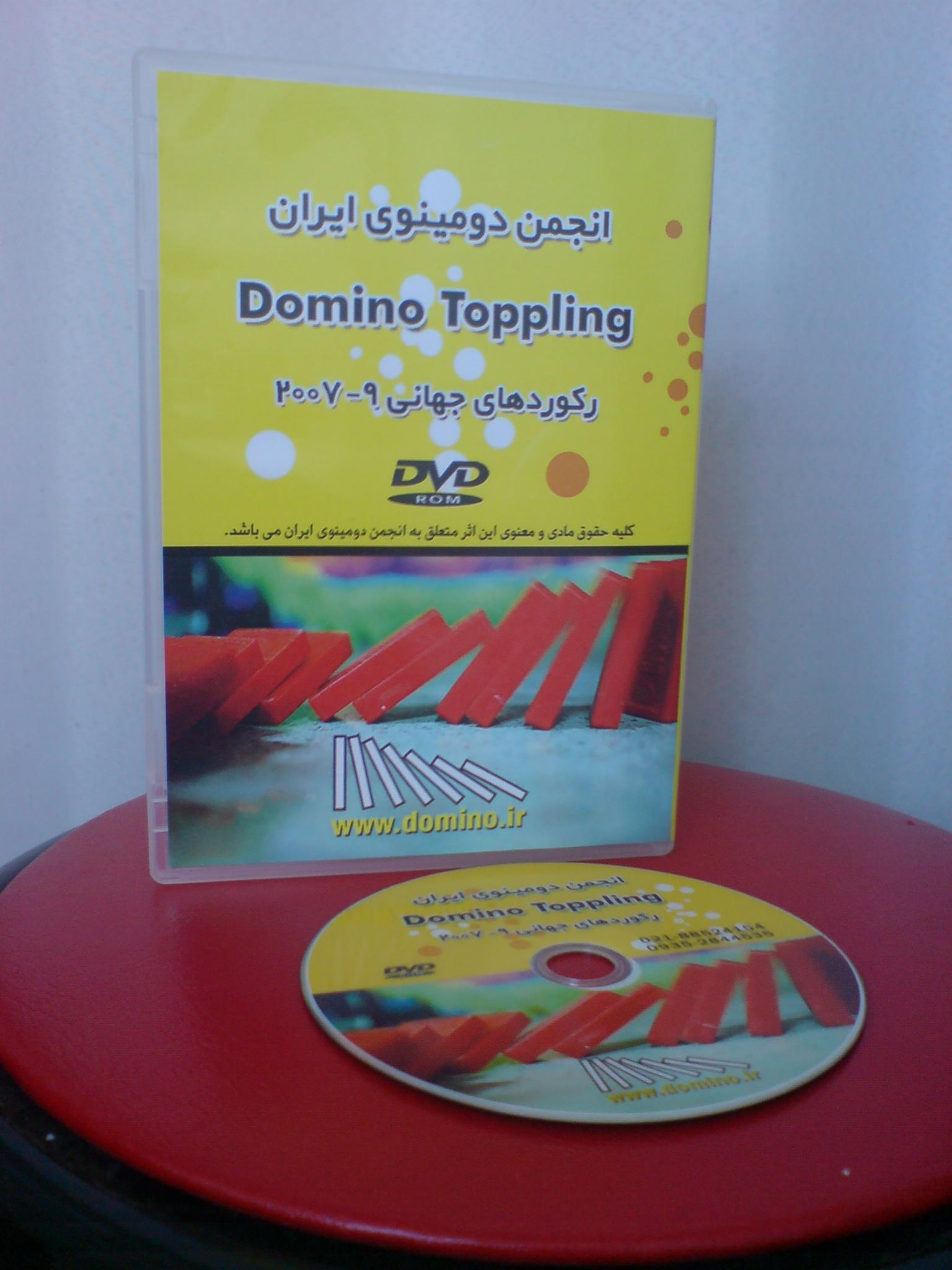http://www.domino.ir/images/dvd%20domino.jpg